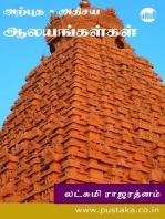 Arputha - Athisaya Aalayangal