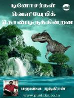 Dinosaurgal Veliyeri Kondirukindrana