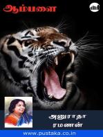Aambalai