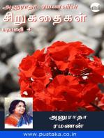 Anuradha Ramananin Sirukathaigal Collection - 4