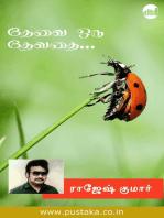 Thevai Oru Devathai...