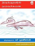 Thirukkural Nagaichuvai