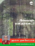 Ippadiyum Manithargal...!