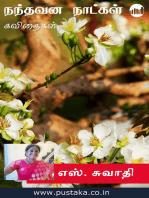 Nandhavana Naatkal