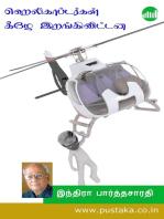 Helicoptergal Keezhe Irangivittana