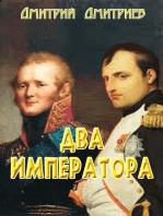 Два императора