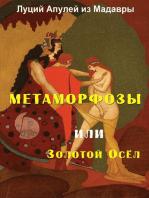 Метаморфозы