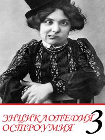 Энциклопедия остроумия. Часть 3.