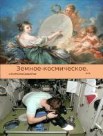 Земное-космическое. Выпуск 9. Станислав Хабаров.