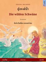 ฝูงหงส์ป่า – Die wilden Schwäne. หนังสือภาพสองภาษาจากนิทานเรื่องหนึ่งของ ฮันส์ คริสเตียน แอนเดอร์เซน (ภาษาไทย – เยอรมัน)