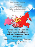 Русский фундаментализм≡Азбука Масштабных перемен