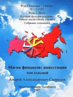 Русский фундаментализм≡Азбука Масштабных перемен:Т.7. МАГИЯ ФИНАНСОВ