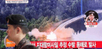 North Korea Test-Fires Four New Missiles