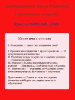 Комунизмът Като Религия (популярна студия)