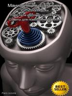 Манипуляция сознанием