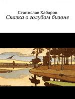 Сказка. Станислав Хабаров.