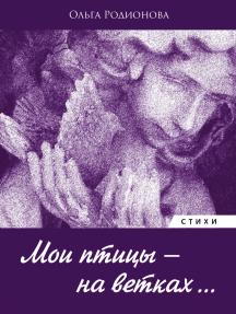 Мои птицы – на ветках (Russian Poetry Book)