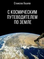 С космическим путеводителем по Земле.