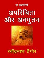 Aprichita Aur Avgunthan