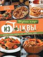 Вкусные блюда из тыквы. Запеканки, рулеты, выпечка, супы, каши, вторые блюда (Vkusnye bljuda iz tykvy. Zapekanki, rulety, vypechka, supy, kashi, vtorye bljuda)