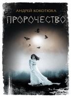 Пророчество (Prorochestvo)