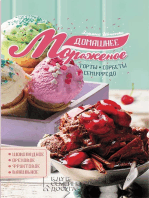 Домашнее мороженое (Domashnee morozhenoe)