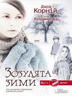 Зозулята зими (Zozuljata zimi)
