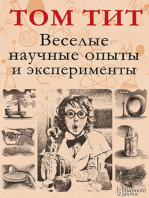 Веселые научные опыты и эксперименты (Veselye nauchnye opyty i jeksperimenty)