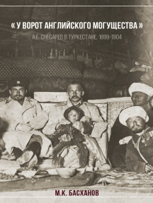 У ворот английского могущества: А.Е. Снесарев в Туркестане 1899–1904