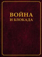 Война и блокада: Сборник памяти В. М. Ковальчука