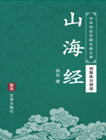 山海经(简繁体对照版)(中华传世珍藏古典文库)