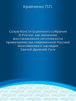 Созыв Конституционного собрания в России как механизм восстановления легитимности правопреемства современной Россией многовекового наследия Святой Древней Руси