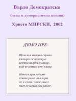 Върло Демократско (лека и хумористична поезия)