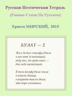 Русская Поэтическая Тетрадь (Ранние Стихи На Русском)