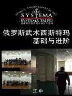 俄罗斯武术西斯特玛基础与进阶 (简体中文版)Fundamental and Advanced Russian Martial Art SYSTEMA