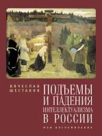 Подъемы и падения интеллектуализма в России