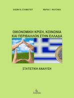 Οικονομική Κρίση, Κοινωνία και Περιβάλλον στην Ελλάδα