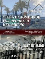 Степа Надомников