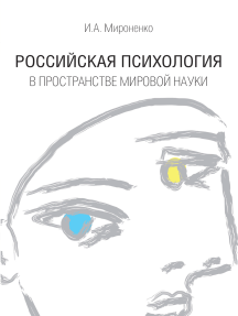 Российская психология в пространстве мировой науки
