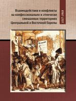 Взаимодействия и конфликты на конфессионально и этнически смешанных территориях Центральной и Восточной Европы, 1517-1918