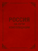Россия на пути консолидации