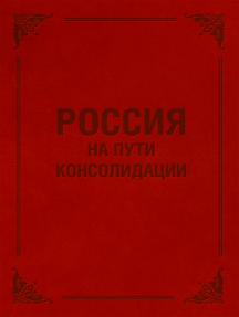 Россия на пути консолидации: Сборник статей