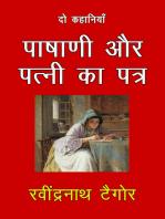 Pashani Aur Patni Ka Patra