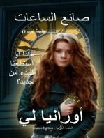 صانع الساعات (The Watchmaker - Arabic Edition)