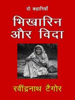 Bhikarin Aur Vidaa