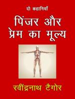 Pinjar Aur Prem Ka Mulya