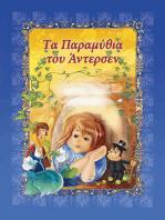 Tα Παραμύθια Του Άντερσεν. Vol.2 (Greek Edition)
