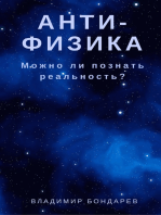 Антифизика