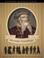 Иоганн Гутенберг