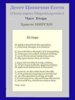 Десет Цинични Есета (популярно мировъзрение) — Част Втора